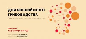 Russian Mushroom Days 2021